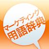 知れば差がつく!マーケティング用語辞典 - AXEL MARK INC.