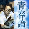 聴いて読める本 「青春論」坂口安吾
