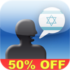 MyWords - Learn Hebrew Vocabulary