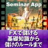 セミナーアプリ FX(外国為替証拠金取引)で儲ける基礎知識から儲けのルールまで