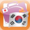旅のらくらく 韓国語 - POLYGON MAGIC, INC.