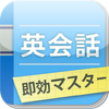 新TOEIC®テストの英会話 即効マスター! - Dreamonline,inc.