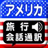 アメリカ旅行会話通訳 - Daihua Lin