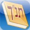 "Tanach - תנ""ך - תורה, נביאים וכתובים - RustyBrick, Inc."