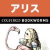 英語でアリス:不思議の国「Alice's Adventures in Wonderland」レベル2   For iPhone - eigoTown.com Ltd.