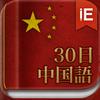 30日 中国語単語 - iEdu Apps