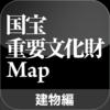 国宝・重要文化財 建物MAP - Atech inc.