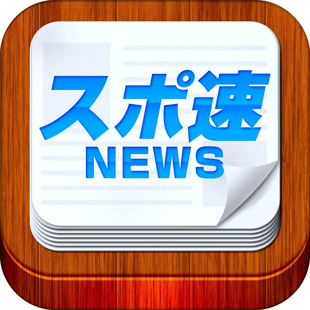 スポーツニュース - スポ速ニュース:プロ野球速報やサッカーのスポーツ新聞や試合結果のまとめ情報が見れる - Daiki Yajima