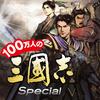 100万人の三國志 Special - KOEI TECMO GAMES CO., LTD.