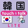 指さし韓国 touch&talk(LITE版) - YUBISASHI (Joho Center Publishing CO,Ltd)